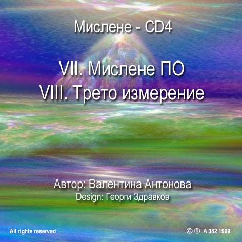 mislene_cd4