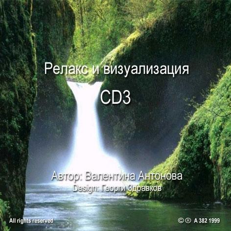 relax_cd3