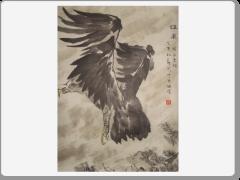 Китайска традиционна калиграфия